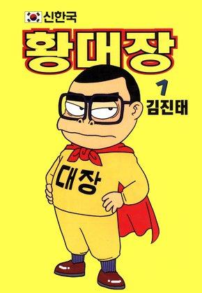 신한국 황대장