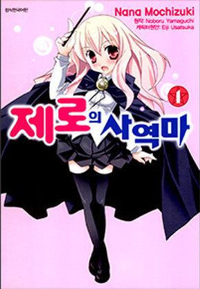 제로의 사역마(만화)