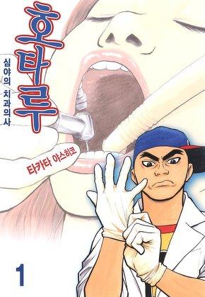 호타루~심야의 치과의사~